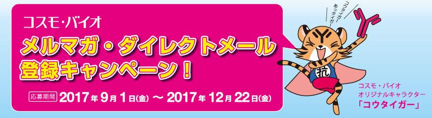 メルマガ・ダイレクトメール登録キャンペーン!