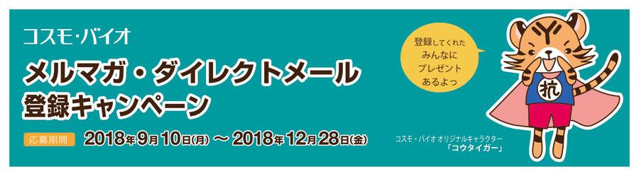 メルマガ・ダイレクトメール登録キャンペーン!2018