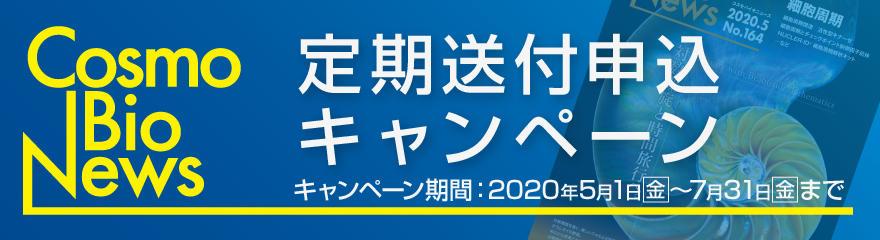 コスモバイオニュース 春の定期購読申込みキャンペーン! 期間:2020年7月31日(金)まで