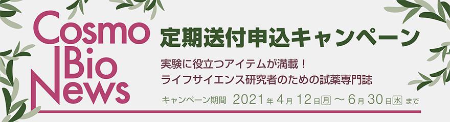 コスモバイオニュース 定期購読申込みキャンペーン 期間:2021年4月12日(月)〜2021年6月30日(水)まで