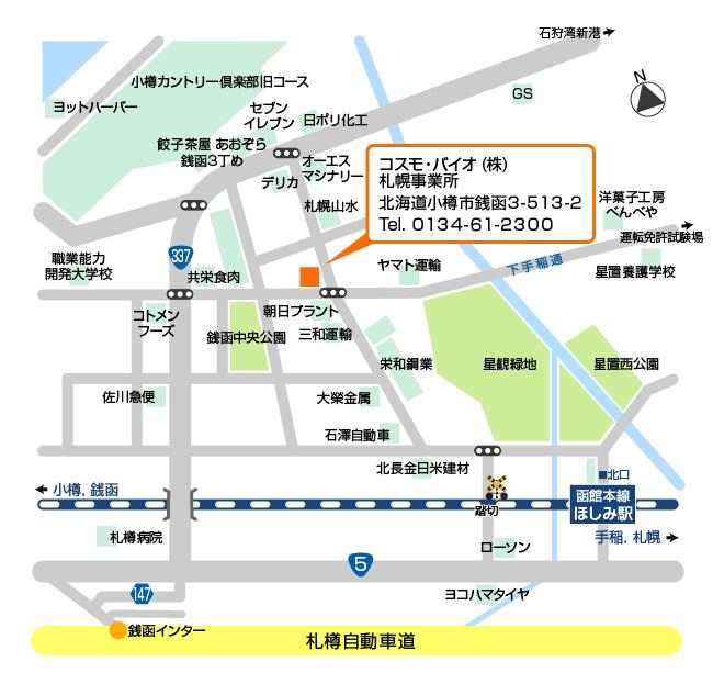 函館本線 ほしみ駅からの案内図 - コスモ・バイオ 札幌事業所