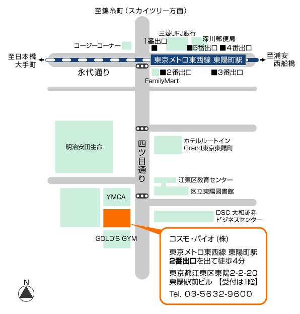 東京メトロ東西線 東陽町駅からの案内図|コスモ・バイオ(株)
