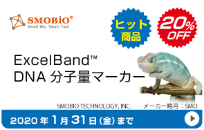 ExcelBand DNA 分子量マーカー20%OFF!