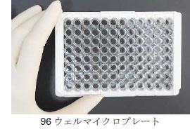 96 ウェルマイクロプレート