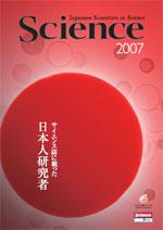 サイエンス誌に載った「日本人研究者」2007
