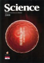 サイエンス誌に載った「日本人研究者」2008