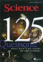 Science 125 Questions「知っておきたい科学の不思議125」
