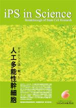 サイエンス誌に載った「人工多能性幹細胞 iPS」