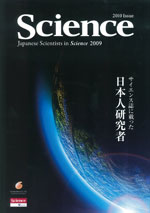 Japanese Scientists in Science 2009 - サイエンス誌に載った日本人研究者 -