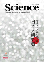 Japanese Scientists in Science 2010 - サイエンス誌に載った日本人研究者 -