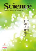 Japanese Scientists in Science 2011 - サイエンス誌に載った日本人研究者 -