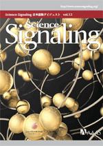 Science Signaling 日本語版ダイジェスト 第12号