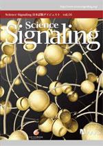 Science Signaling 日本語版ダイジェスト 第16号