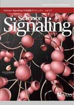Science Signaling 日本語版ダイジェスト 第17号