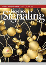Science Signaling 日本語版ダイジェスト 第20号