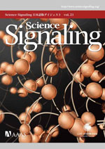 Science Signaling 日本語版ダイジェスト 第22号