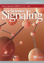 Science Signaling 日本語版ダイジェスト 第3号