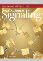 Science Signaling 日本語版ダイジェスト 第8号