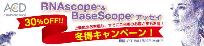 RNAscope(R)・BaseScopeアッセイ冬得30%オフキャンペーン!! 期間:2018年1月31日(水)まで