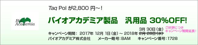 Taq Pol が2,800 円〜! バイオアカデミア製品 汎用品 30%OFF!◆期間:2018年3月30日まで