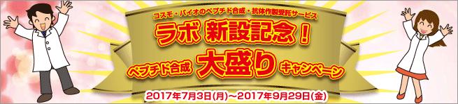 ラボ新設記念!ペプチド合成大盛りキャンペーン【2017年9月29日(金)まで】
