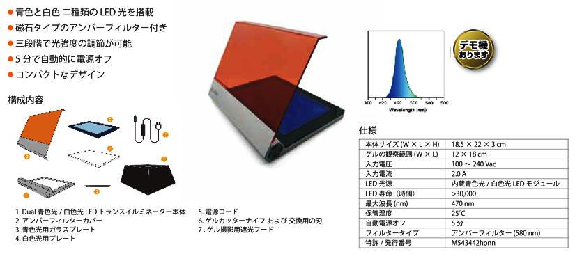 核酸用緑色蛍光試薬に最適!青色LED トランスイルミネーター(白色付)