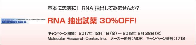 基本に忠実に! RNA抽出してみませんか? RNA抽出試薬 30%OFF!◆期間:2018年2月28日まで