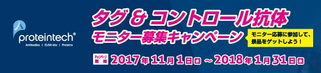 タグ & コントロール抗体 モニター募集キャンペーン 期間:2018年1月31日(水)まで
