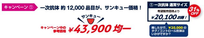 キャンペーン1:一次抗体 約12,000品目がサンキュー価格! 期間:2018年2月28日まで
