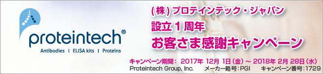 (株)プロテインテック・ジャパン 設立1周年 お客さま感謝キャンペーン◆期間:2018年2月28日まで
