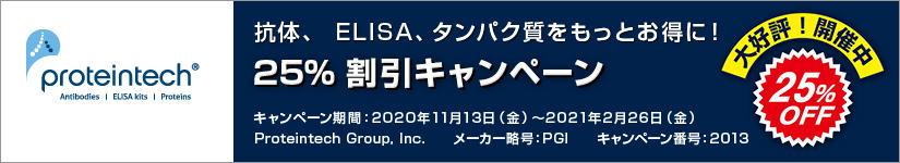 プロテインテック社『一次抗体、ELISA、タンパク質、COVID-19関連製品』25% 割引キャンペーン 2021年2月26日(金)まで