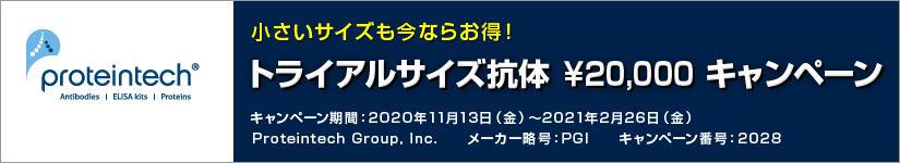 プロテインテック 抗体トライアルサイズ ¥20,000 キャンペーン 2021年2月26日(金)まで