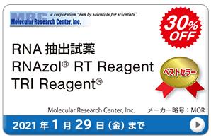 RNA 抽出試薬 TRI Reagent & RNAzol 30%OFF キャンペーン 期間:2021年1月29日(金)まで
