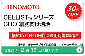 AJINOMOTO CELLiST(TM)シリーズ CHO 細胞向け培地 30%OFF! キャンペーン 期間:2021年2月19日(金)まで