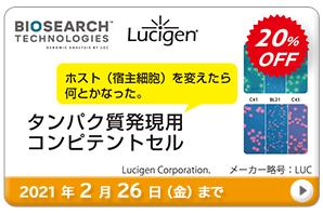 Lucigen(LUC)社コンピテントセル 20%OFF キャンペーン 期間:2021年2月26日(金)まで
