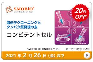 SMO BIO(SMO) 社コンピテントセル 20%OFF キャンペーン 期間:2021年2月26日(金)まで