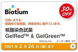 核酸染色試薬 GelRed(TM)& GelGreen(TM)30%OFF キャンペーン 期間:2021年2月26日(金)まで