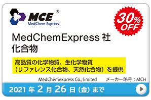MedChemExpress社 化合物30%OFF キャンペーン 期間:2021年2月26日(金)まで