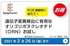 PCR増幅阻害用オリゴリボヌクレオチド(ORN) お試しキャンペーン 期間:2020年2月26日(金)まで