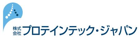 株式会社プロテインテック・ジャパン.png