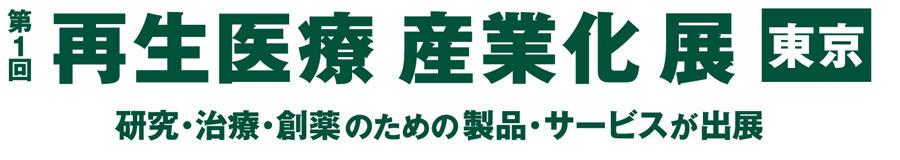 第1回再生医療産業化展【東京】