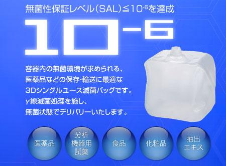 無菌性保証レベル(SAL)≦10-6を達成|医薬品などの保存・輸送に最適な3Dシングルユース滅菌バッグ。 γ線滅菌処理を施し無菌状態でデリバリー