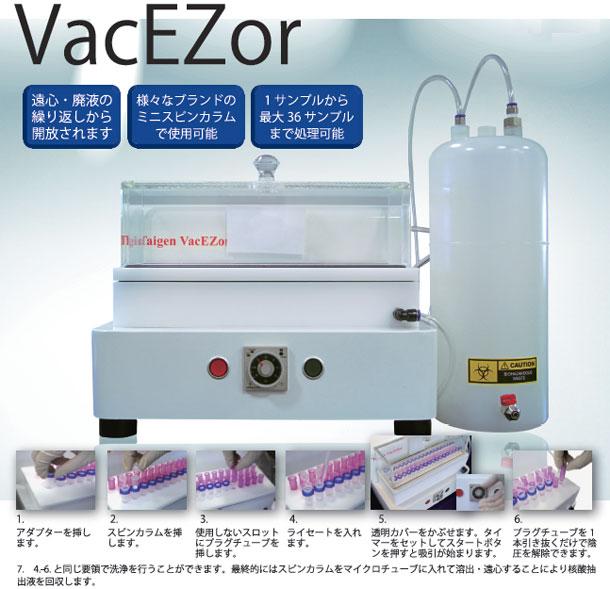 スピンカラムタイプ核酸抽出キット用バキューム装置 VacEZor