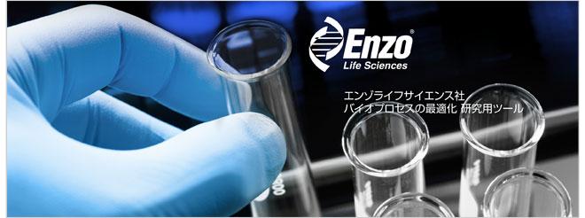 エンゾライフサイエンス社 バイオプロセスの最適化 研究用ツール
