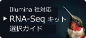 RNA-Seq ライブラリー調製キット(Illumina 社対応)選択ガイド