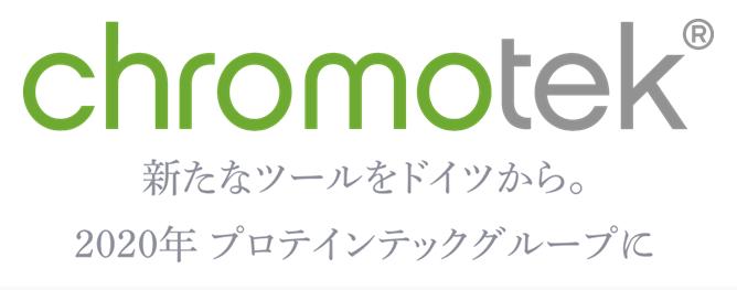 旧ChromoTek社製品はプロテインテックがお届けします