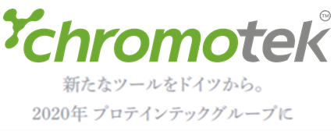 ChromoTek(クロモテック)抗体・関連製品