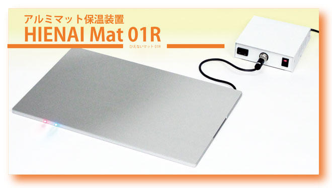 HIENAI Mat 01R