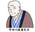 宇田川榕菴(うだがわ ようあん)先生