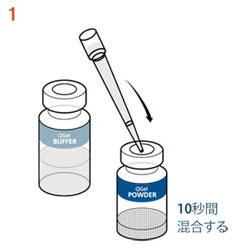 1. QGel™ MT 3D Matrix粉末にQGel™バッファーA400 µl を加え、約10秒間ボルテックスする。